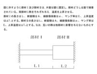 この問題の解き方を教えてください。 部材が1つなら解けますが、2つになるとわからなくなり、上昇温度も異なる問題なので、どう解いたら良いか検討がつきません。 知識をお持ちの方、助けて下さい。  【問題】 ...
