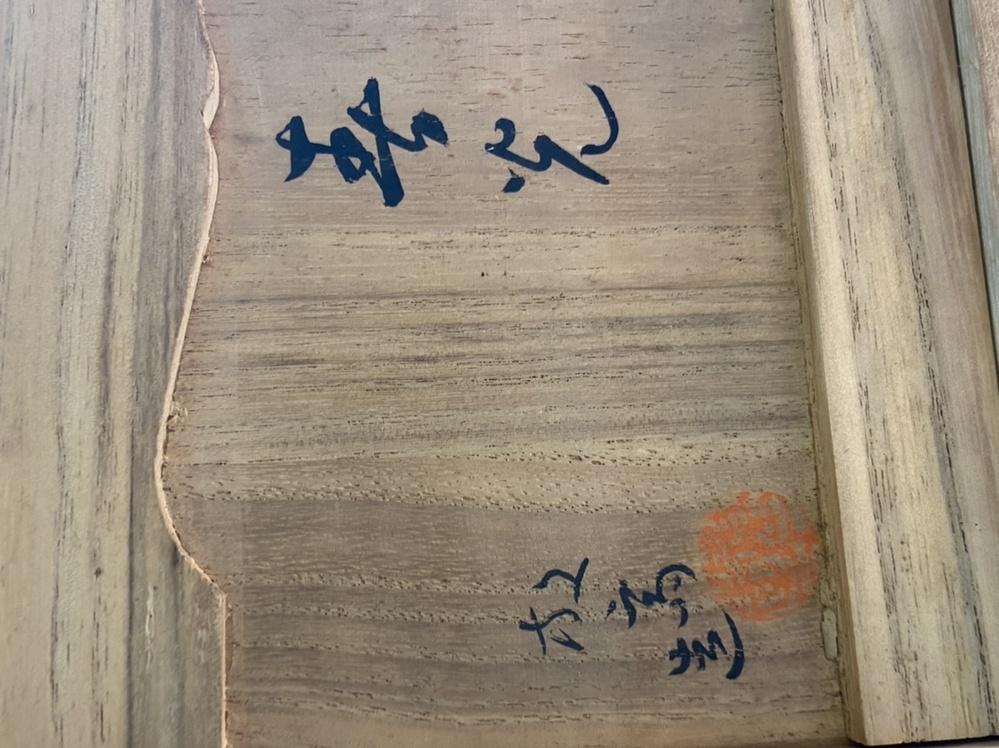こちらは焼物の兎の置物ですが何と書いてあるかわかる方いらっしゃいますか。