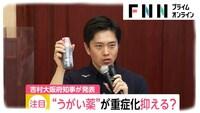 イソジン吉村さんがイソジンは新型コロナに効果が有ると言ったのを 鵜呑みにして購入した方って居ますか?