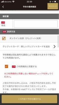 アパホテル アプリ オンライン決済しかないんですけど現金で現地決済はできないんですか?  アパホテル新宿歌舞伎町タワーに宿泊予定です