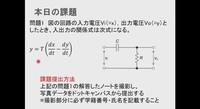 この問題を解ける人いたら教えていただきたい所存でございます。  10/19が締め切りなので、頭脳明晰な方達、僕を助けてください。 問題文です。 RC直列回路で構成される回路の入出力関係が1次微分要素の要素方...
