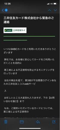 三井住友カード?というものは持っていないんですが、下記のような内容のメールが届きました。詐欺ですか?
