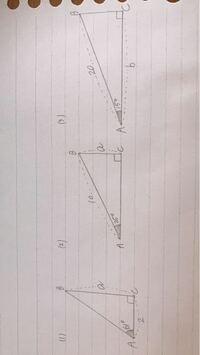 次の図で、a、bの値を四捨五入して、少数点第1位まで求めていただけると助かります。
