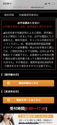 porn lubというサイトで年齢確認がでてきて、その後35万円の請求が来て、即それを閉じてしまったんですけど、それって請求とかきますか? 詐欺ですか?写真あるんで見て見てください。