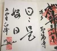 御朱印の解読をお願いします。 博多にある聖福寺にて御朱印をいただきました。 写真右側が通常の御朱印です。 左画は「オマケで書いておきました」と言われて、嬉しかったのですが読めず…  始まりだしは「日々」...