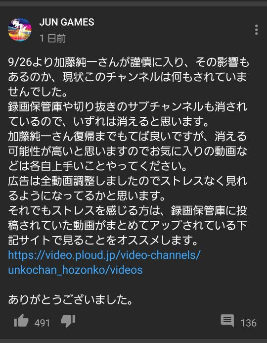 加藤純一さんについて。 これってどういう意味ですか? YouTubeのチャンネルなくなるんですか?