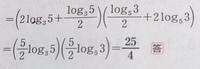 対数関数の計算に関しての質問です。 (log3 25 + log9 5)(log25 3 + log5 9)という設問を解いており、途中(画像の1行目の段階)までの解き方は理解出来ているのですが、1行目からどういう手順を踏めば2行目の解...