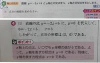 【至急】中2数学一次関数です。 なぜy=0を代入するのかが分かりません。 教えて頂きたいです。(;_;)
