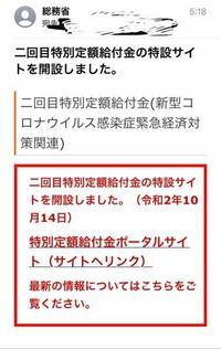 総務省からメールが届いていた info@soumu.go.jpと言うアドレスで総務省からメール来たんだけど迷惑メールですよね?