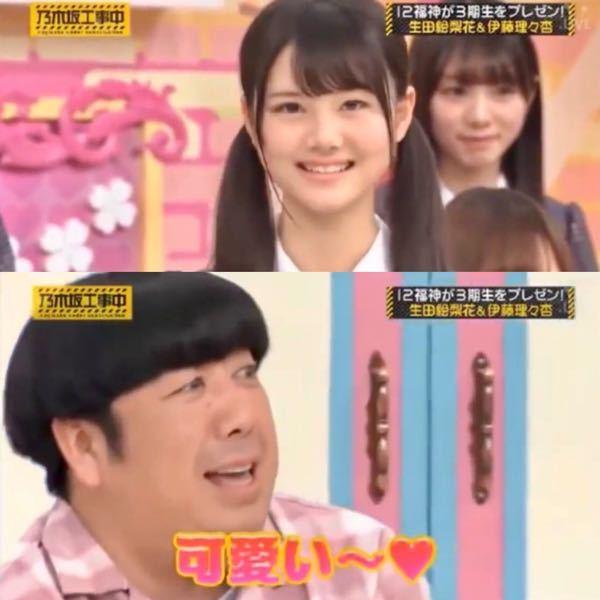 上:ピカチュウの声真似で『ヒムラ❤︎』と発言する乃木坂46・伊藤理々杏ちゃん。 下:呼ばれて『可愛い❤︎』と言い返すバナナマン・日村勇紀さん。 このやり取りが面白いと思いますか?