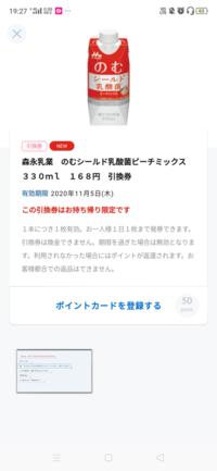 ローソンコンビニ引換ポン活ローソンアプリから予約できません! おしえてください アプリにはポンタカードいれてるのに