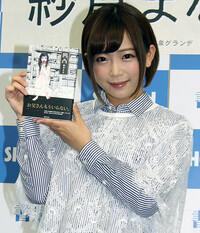 紗倉まなさんの小説やエッセーでは何が一番面白かったですか? 凹凸がいいかなあ?