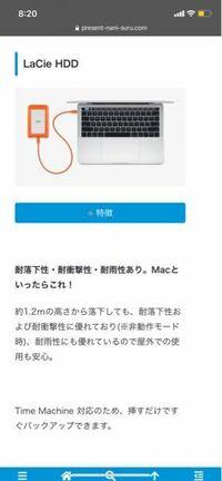 Macの外付けHDDを探しているのですが、 調べていると Time machine 対応のものは 挿すだけ で自動バックアップしてくれるという文面を 見たのですが、普通の外付けHDDと 何が違うのでしょうか?  おすすめの商品があったら、教えていただけると 嬉しいです。