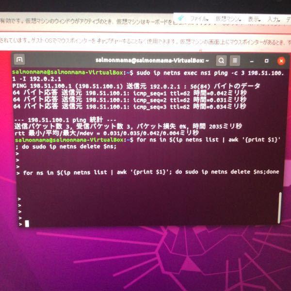 linuxカーネルにてnetwork namespaceを一括削除するコマンドを実行したところ初期状態が「>」になりました。どうなれば元に戻るでしょうか? また、このコマンドはどういう仕組...