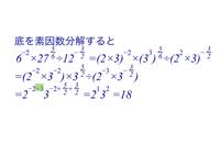 指数関数と対数関数 グリーンでハイライトされた数がどこからきているのか、よくわかりません。また、その後に続く不等号もなぜマイナスをとるのか、わかりません。  ご教授ください。