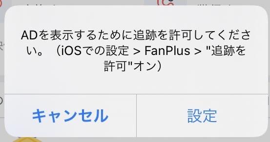fanplusという韓国のアイドルに投票するアプリがあるのですが、 昨日ぐらいからずっとこの画面が出て投票ができなくて設定を開いても追跡のところがないので解決法を教えて欲しいです、、