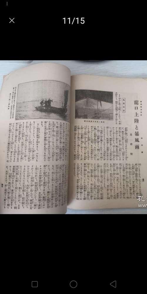 私は中国人です、この「龍口上陸と暴風雨」の文章の内容が知りたいです。宜しくお願いします。
