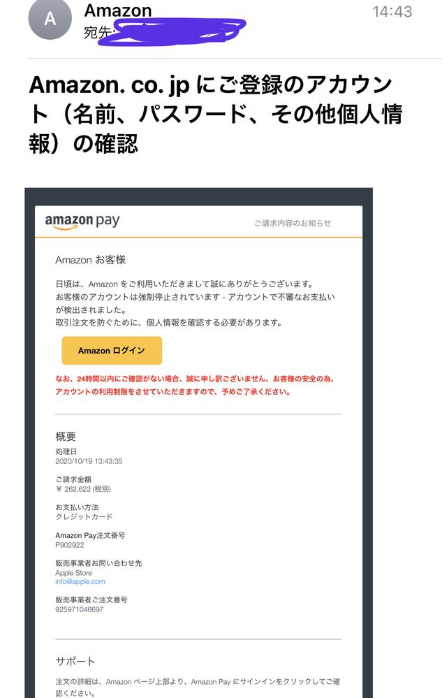 no-reply@amazon.co.jp Amazonかは来るメールはほんものでしょうか?