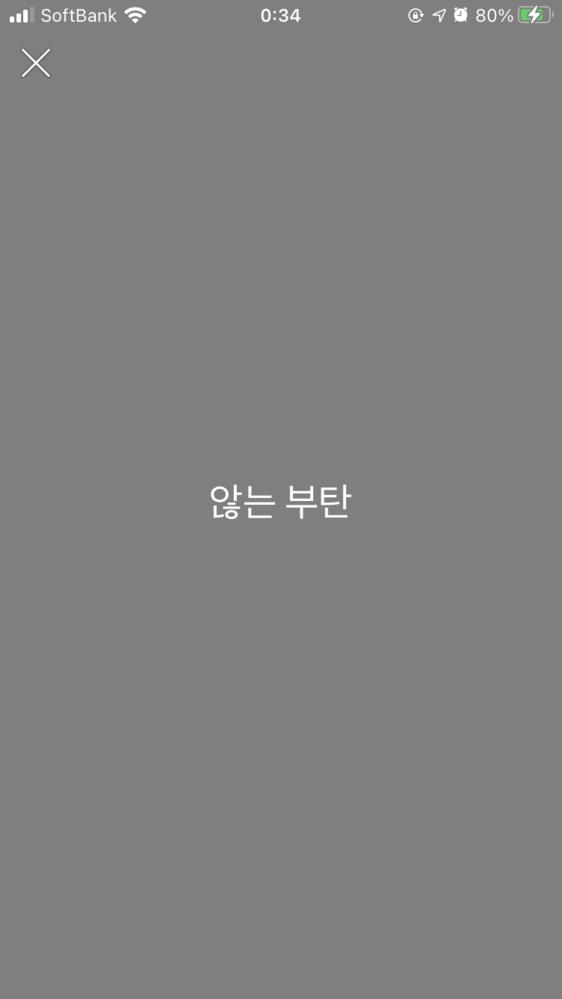 下の画像の韓国語の意味はなんですか?