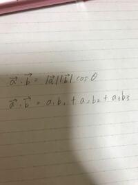 ベクトルの内積の求め方って、 この2つの公式どっちを使ってもOKですか?