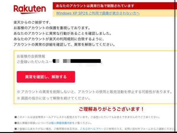 楽天からいきなりこんなメールがきましたが、これは何ですか??おしえてください!!