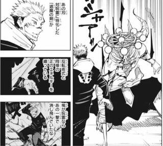 漫画 bl 廻 呪術 戦