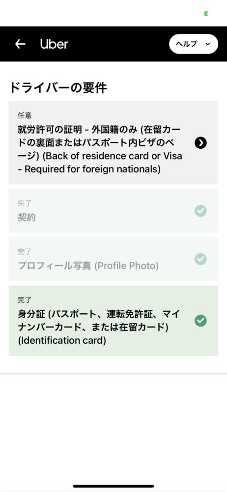 UberEATSパートナー登録についてです。 先程UberEATSに プロフィール写真、免許証を登録して完了と書いてあるにもかかわらず 「運転を開始できるようになりましたらお知らせします」とだけ...