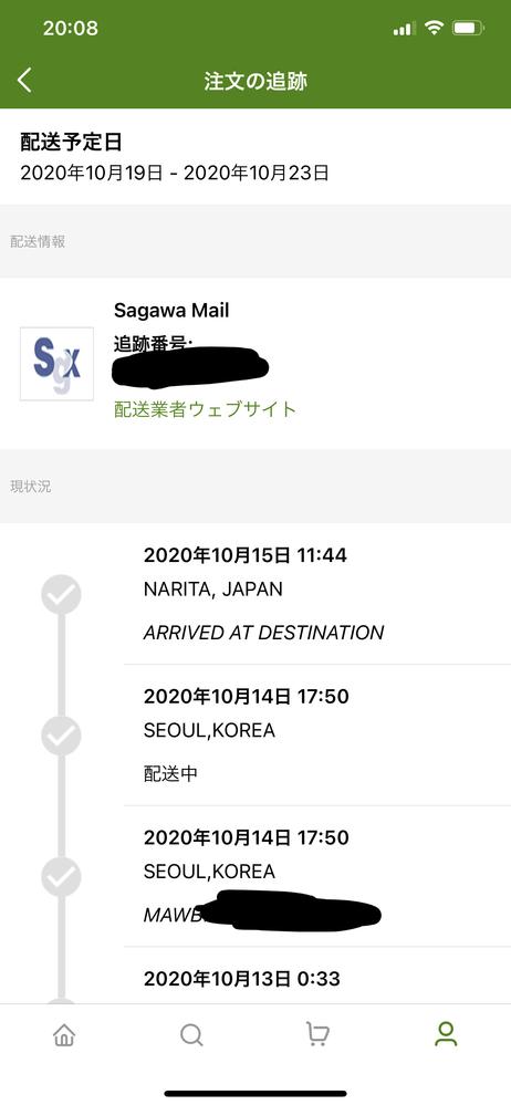 これさぁ〜どいうこと?14日に配送中ってことはまだKOREAにあるってことですか?iherdっていうアプリです