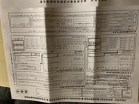 会社から、年末調整するための紙もらいましたが、書き方分かりません。 記入の仕方教えてください。  一般保険料67410 介護医療保険料60291 12月まで払うと 一般保険料89880 介護医療保険料80388 になっ...