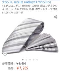 ★結婚式用のネクタイ★ 自分で買おうと調べてみると、シルバーグレータイがあります。  他に1万ぐらいでオススメのネクタイありますか?  体が大きいのでロングタイであると助かります。