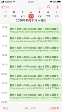 私のiPhoneの予定表にこの表示がいっぱい入っています。  削除したいのに削除の選択項目が表示されません。 どうにかできないでしょうか?