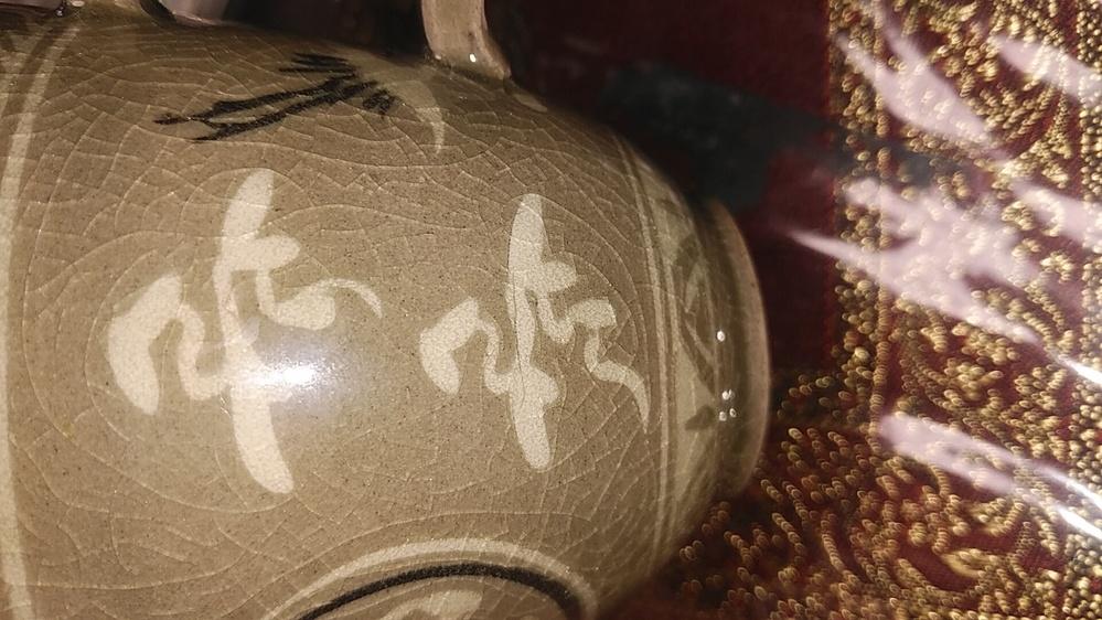 韓国の慶州に観光したときにお土産で買ってきてもらった陶器のカップですが、なんて書いてあるのか?分かりますか? 底には漢字で(今紅)と書いてありましたが、今紅という窯業の会社が韓国の慶州にはあるの...