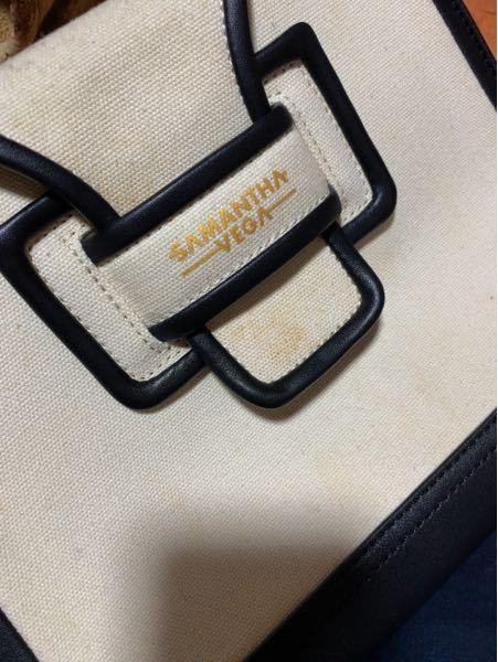 サマンサベガのこのバッグなのですが、 黄ばみがついてしまっています。 お気に入りなので綺麗にしたいのですが、 自宅で落とすことは可能でしょうか? 調べたのですが古いバッグなので正式な素材はわかり...