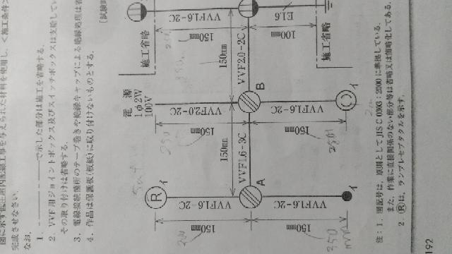 電気工事士第二種の実技の公表問題No.9についての質問です。 1.6mm2心は合計1250mm使うみたいなのですが、自分で考えると10cm程度余ってしまいます。 自分なりの考え ランプレセプタ...
