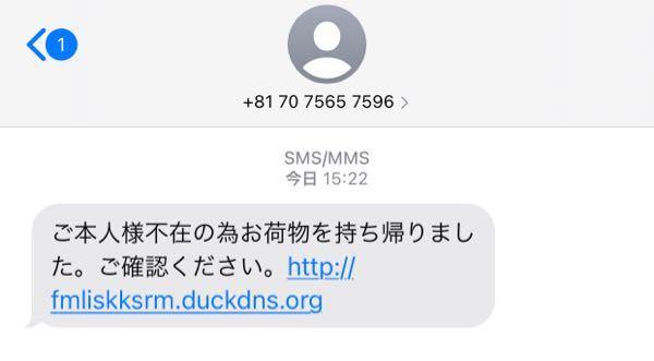 「ご本人様ご不在の為お荷物を持ち帰りました。」このメールなんですか?番号は+81 70 7565 7596です。詐欺ですかな?
