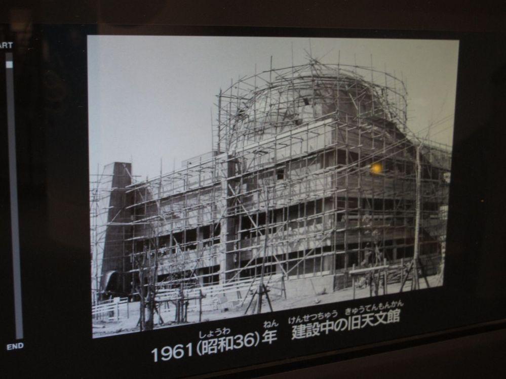 昔の名古屋市科学館は天文館のみだったらしいがそれでも当時は画期的だったのでしょうか?