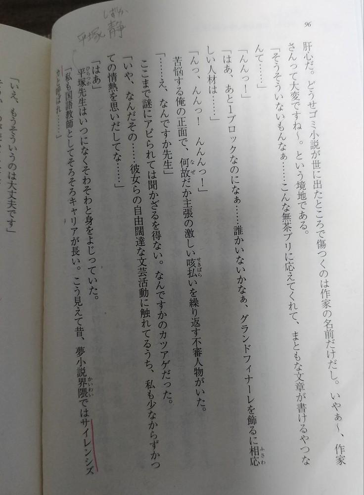 日本語を勉強している外国人です。 今「やはり俺の青春ラブコメは間違っている」というラノベを読んでいますが、 意味がよくわからないところがあってお聞きします。 1.添付した写真の赤い線のところの...