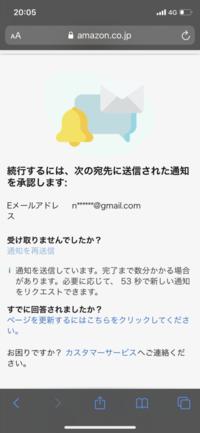 アマゾンにログインすることができません。  パスコード入力してログインボタン押したら変な画面が出てきました(画像参照) これはなんですか?乗っ取られてますか? 気持ち悪いです   Amazon.co.jp