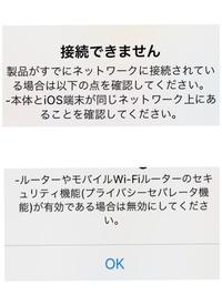 ブラザーのプリンターを使っています。 iPhoneからWi-Fi環境で画像をプリントするのに、i Print&Scanというアプリを使ってプリントしています。 この度、iPhoneをiOS 14.0.1にアップデートしてからアプリを...