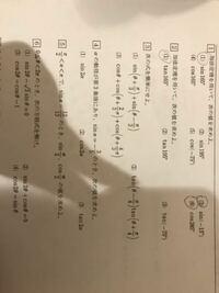 大問3の解き方を教えてください(><) 三角関数