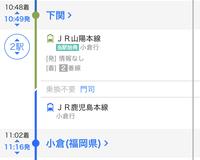 Yahooの乗換案内で分からないところがあったので教えてください!! ここの乗り換え不要と書いてあるところは一旦降りたりせずに、下関駅から小倉駅までずっと同じ電車に乗ってて大丈夫ということでしょうか? ...