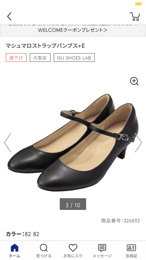 この靴を就職用に購入しようと思っているのですが、この程度のつま先の尖り方は許容範囲なのでしようか?