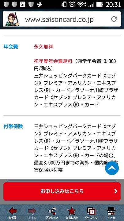 三井住友ショッピングパークカードのクレジットカードを作りたいのですが、年会費の欄に 下記の内容...