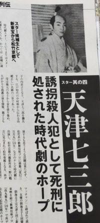 俳優・天津七三郎の子供(現在50代)は、今、何をされていますか?