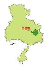 兵庫県三田市は大阪からも神戸からも遠い存在ですか?