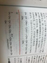 化学の新演習、有機化学です。画像の反応が理解できません。教えてください。