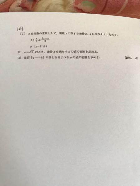 数学I です。 大問2番、(1)、(2)の解説をお願いします(>人<;) 回答待ってます。