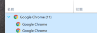 タスクマネージャーでGoogle Chromeを見ると()に数字が入っています これは何でしょうか?  また、Google Chromeはメモリを食いまくるのでしょうか?