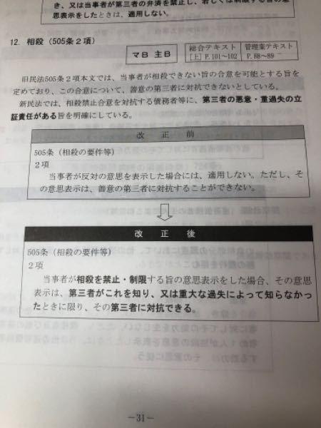 管理業務主任者の勉強をしています! 民法の相殺の法改正について質問です! 改正後が理解できません。どなたか解説お願い致します。
