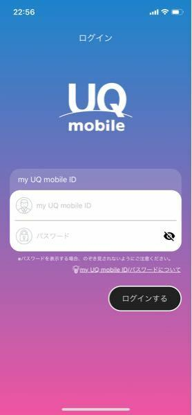 Uq mobile my